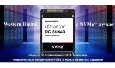 Ultrastar DС SN640